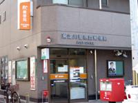 東淀川菅原四郵便局