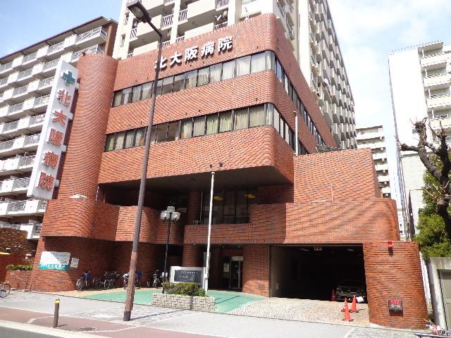 北大阪病院