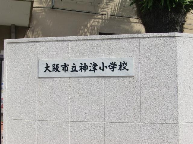 大阪市立神津小学校