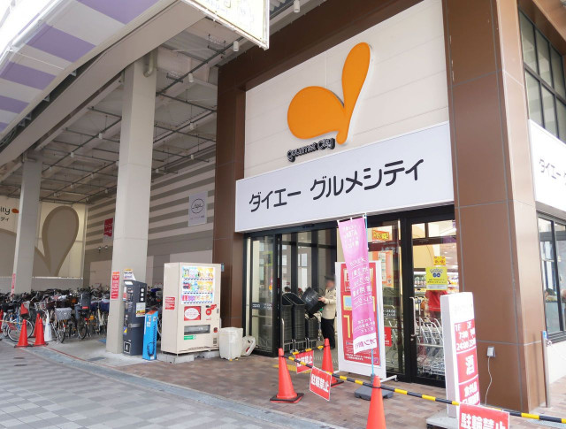 グルメシティ 庄内店