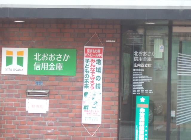 北おおさか信用金庫 庄内西支店