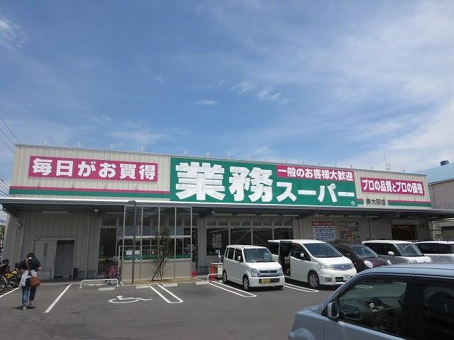 業務スーパー東大阪店
