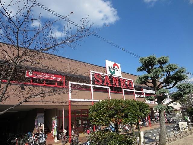 スーパーサンコー若江岩田店