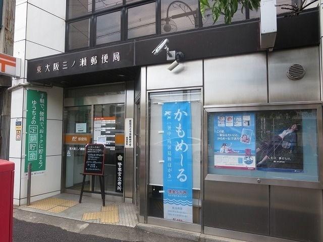 東大阪三ノ瀬郵便局
