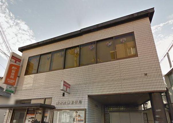 茨木高瀬郵便局