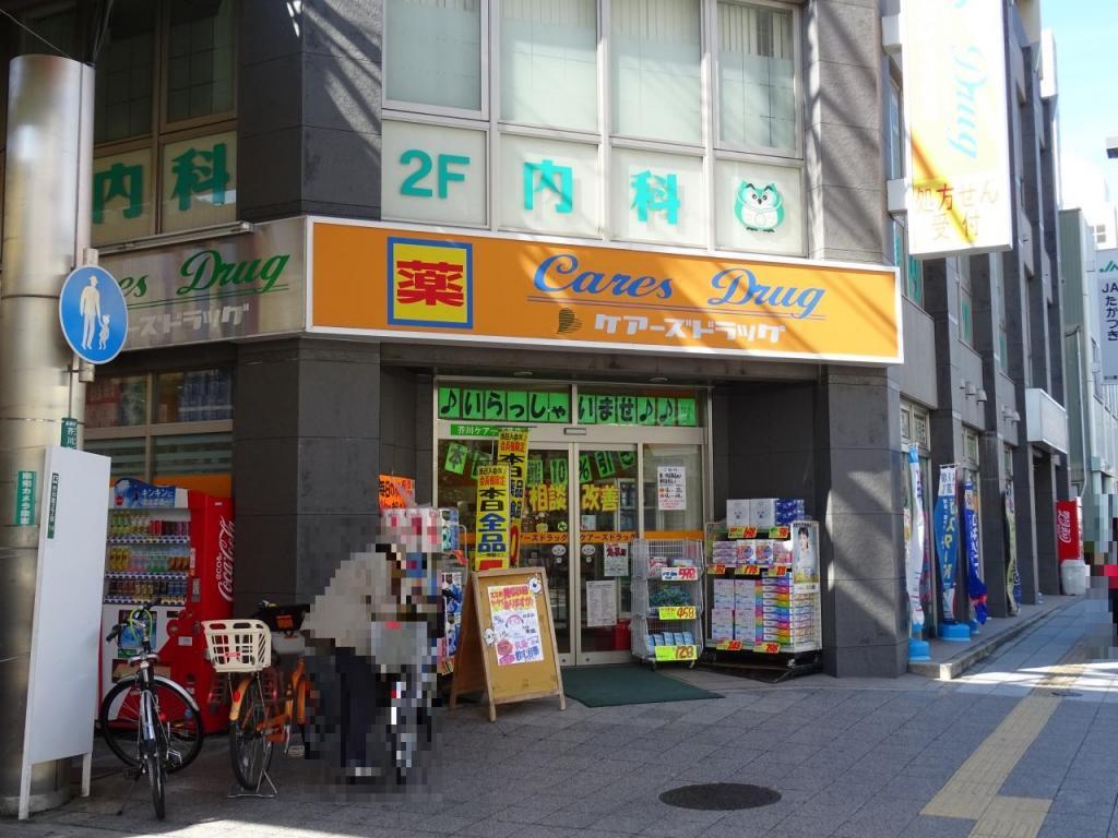 ケアーズドラッグ芥川店