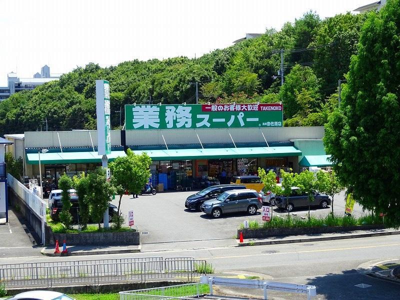 業務スーパー奈佐原店