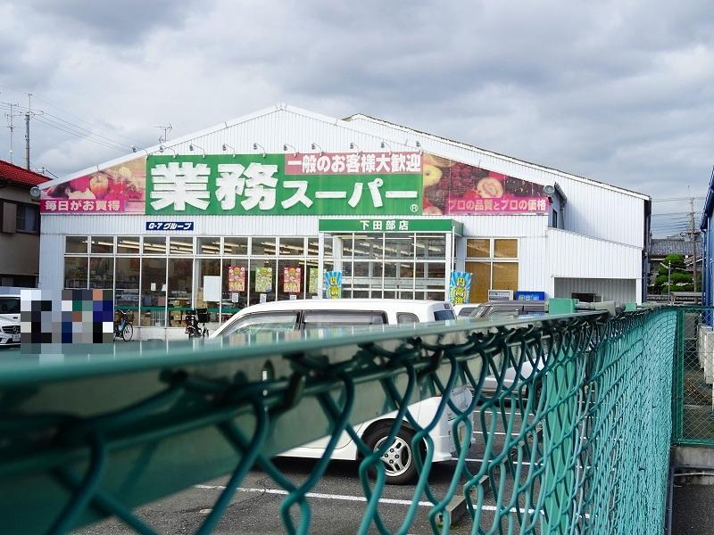 業務スーパー下田部店
