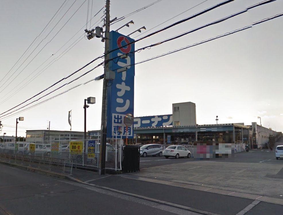 ホームセンターコーナン高槻店