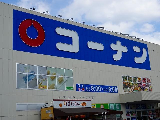 ホームセンターコーナン高槻富田丘店