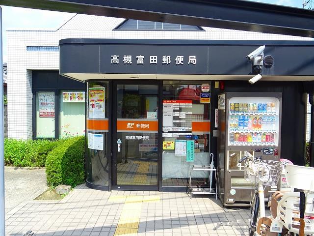 高槻富田郵便局