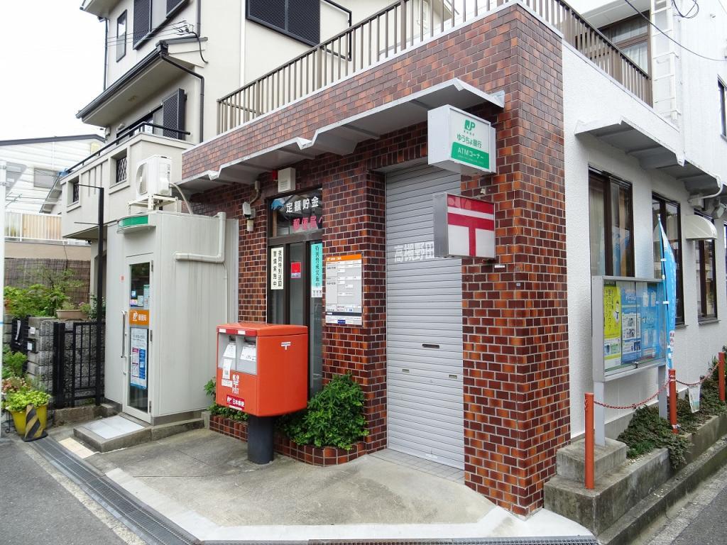 高槻野田郵便局