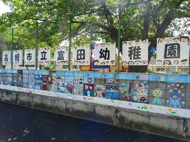 高槻市立富田幼稚園