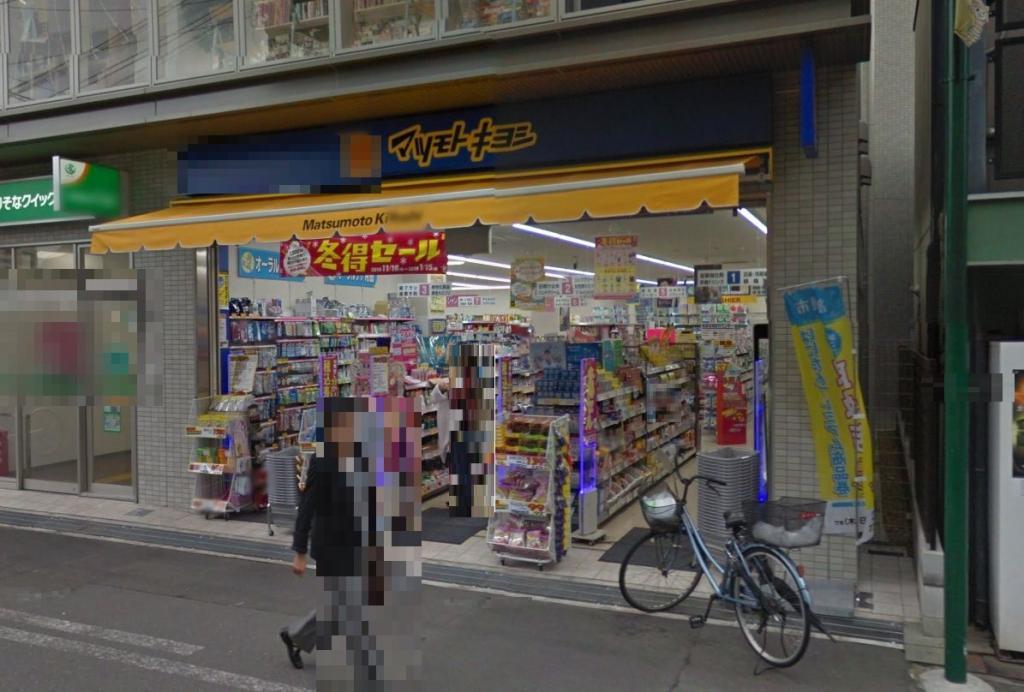 マツモトキヨシ摂津富田駅前店