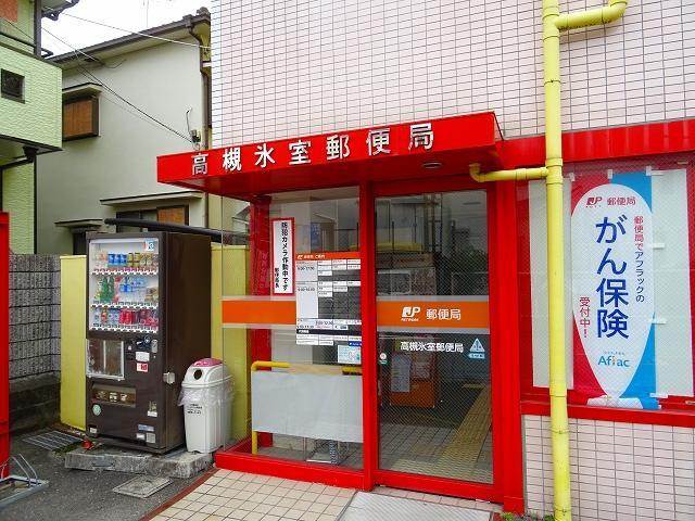 高槻氷室郵便局
