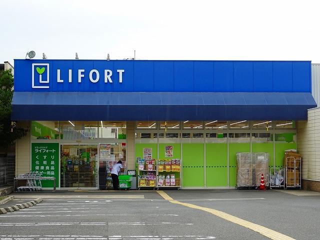 ドラッグストアライフォート富田東店