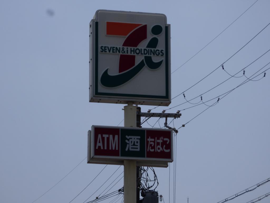セブン−イレブン河内長野南花台店