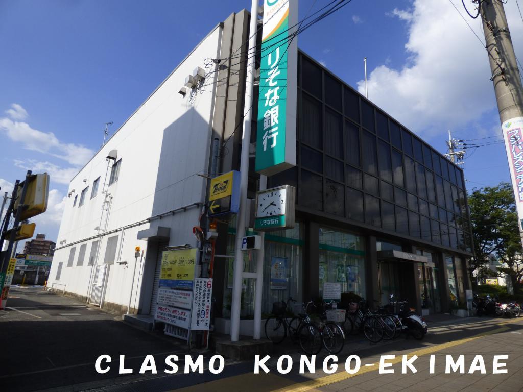 (株)りそな銀行 河内千代田支店