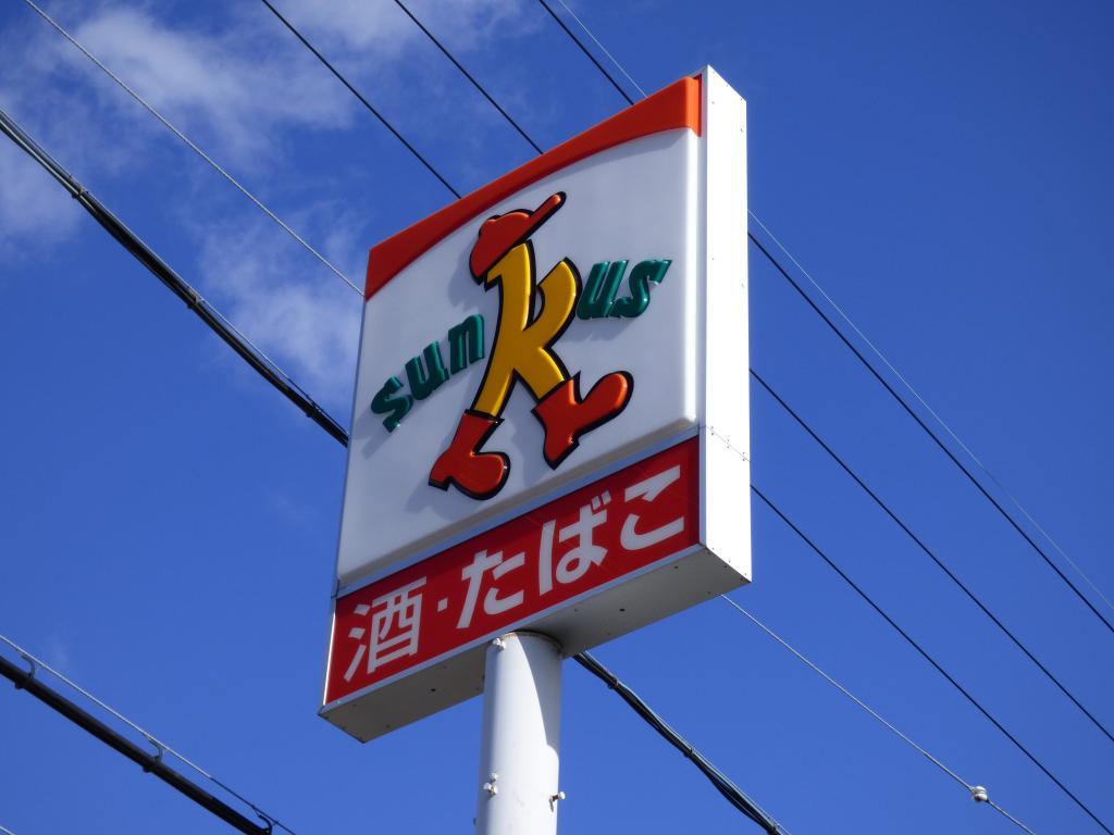 サンクス大阪金剛駅前店