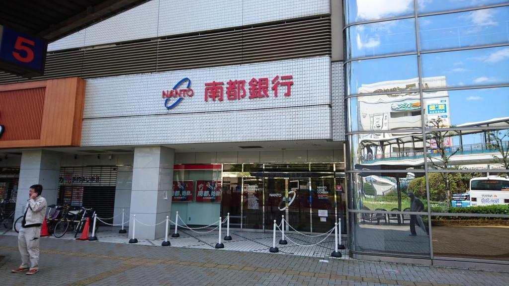南都銀行 河内長野支店