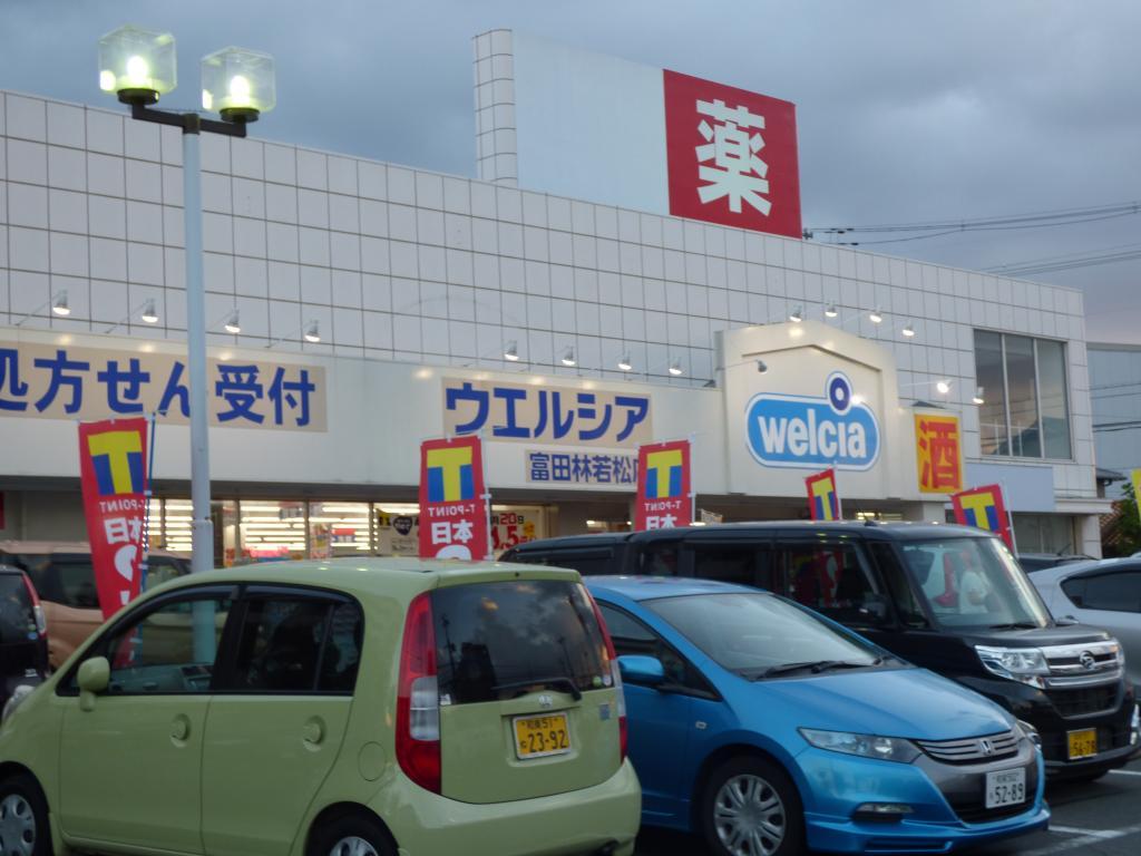 ウェルシア富田林若松店
