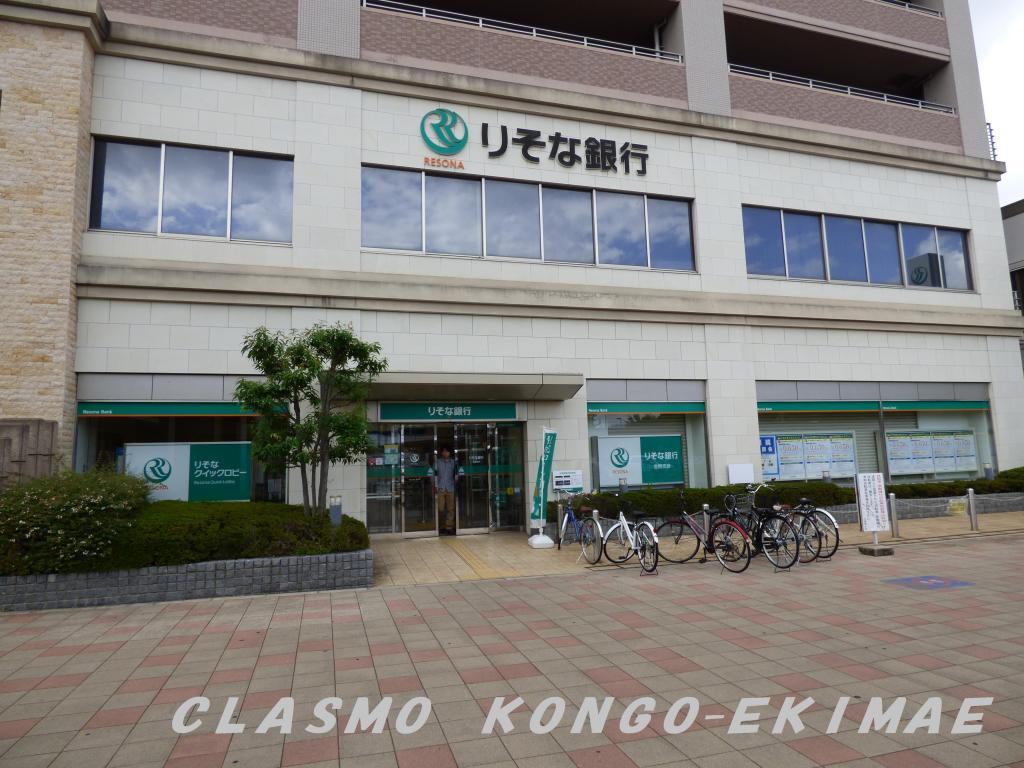 (株)りそな銀行 金剛支店