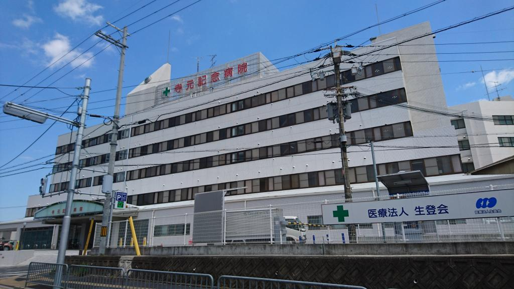 寺元記念病院