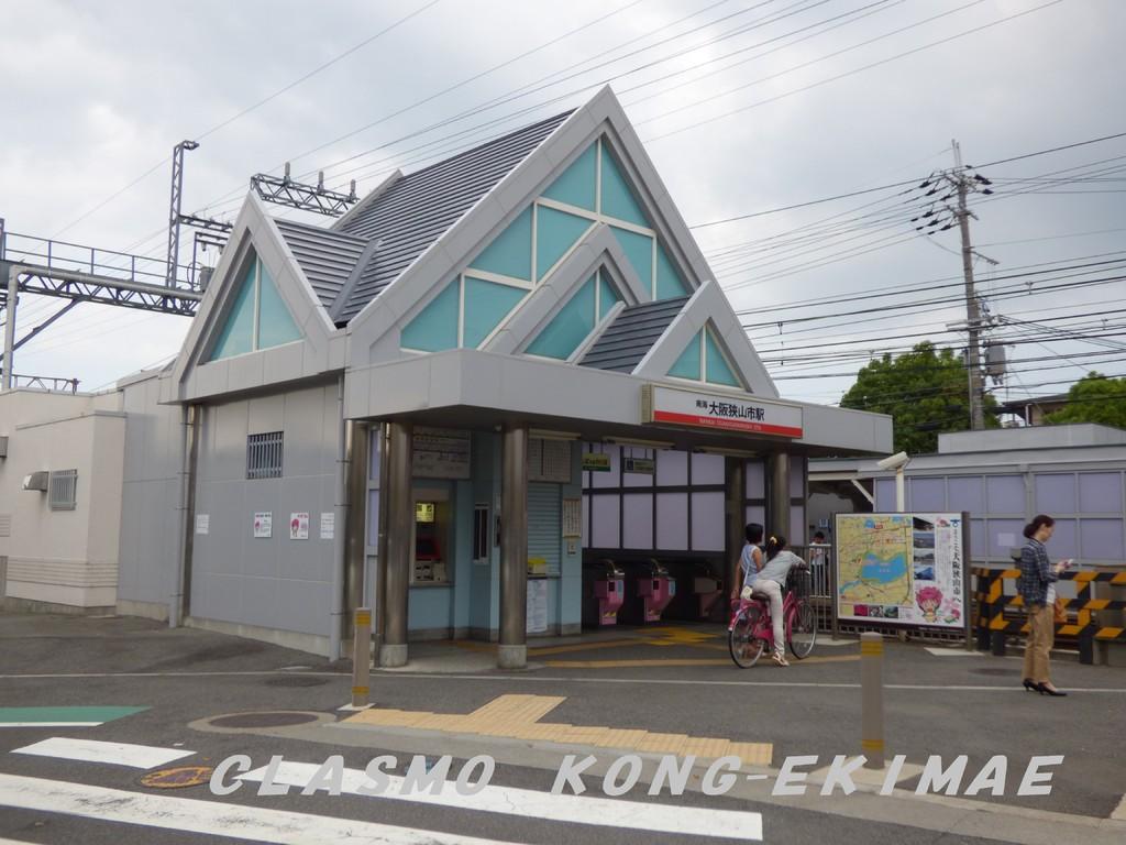 南海高野線 大阪狭山市駅