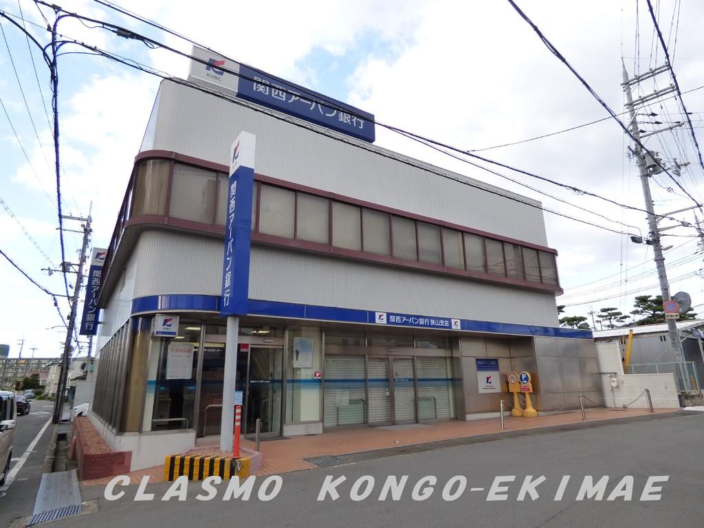 関西アーバン銀行 狭山支店