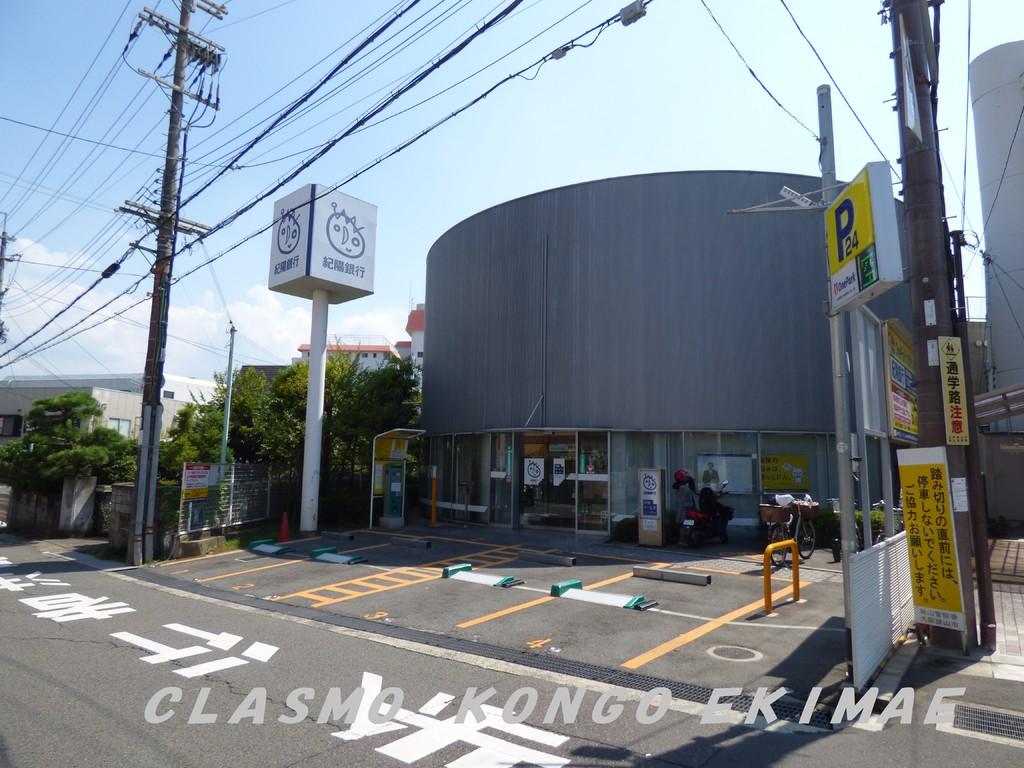 紀陽銀行 狭山支店