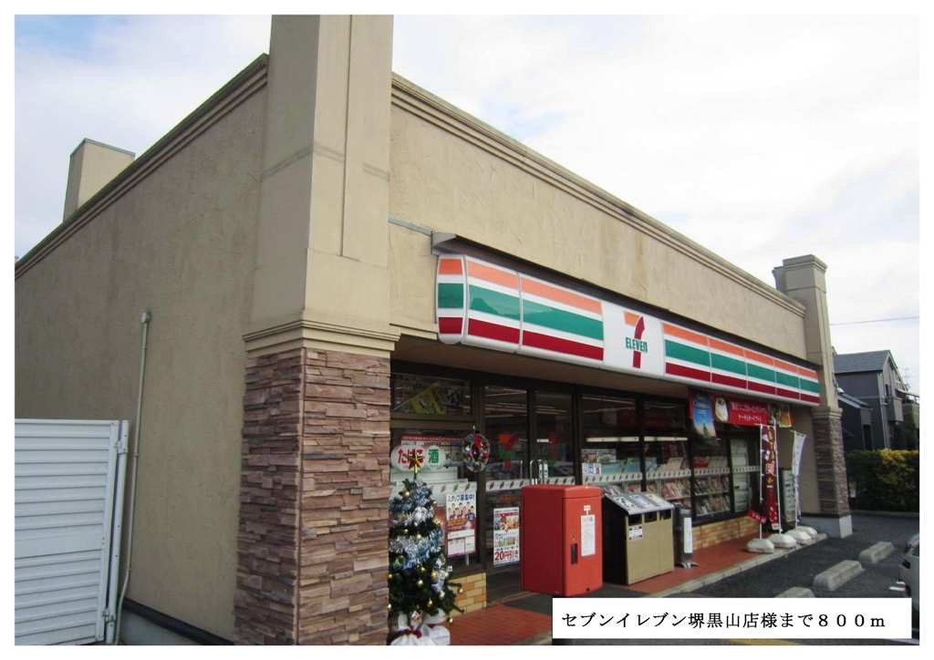 セブンイレブン堺黒山店