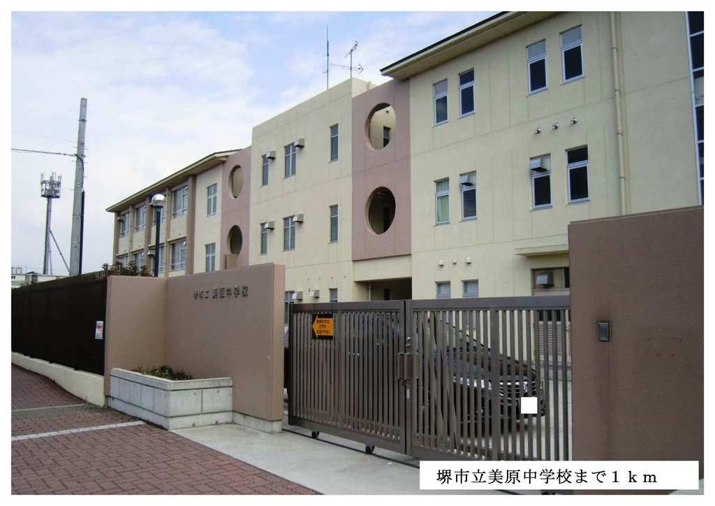 堺市立美原中学校