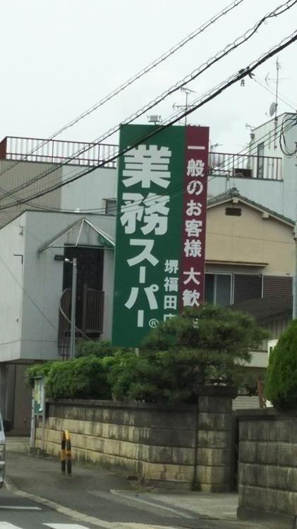 業務スーパー堺福田店