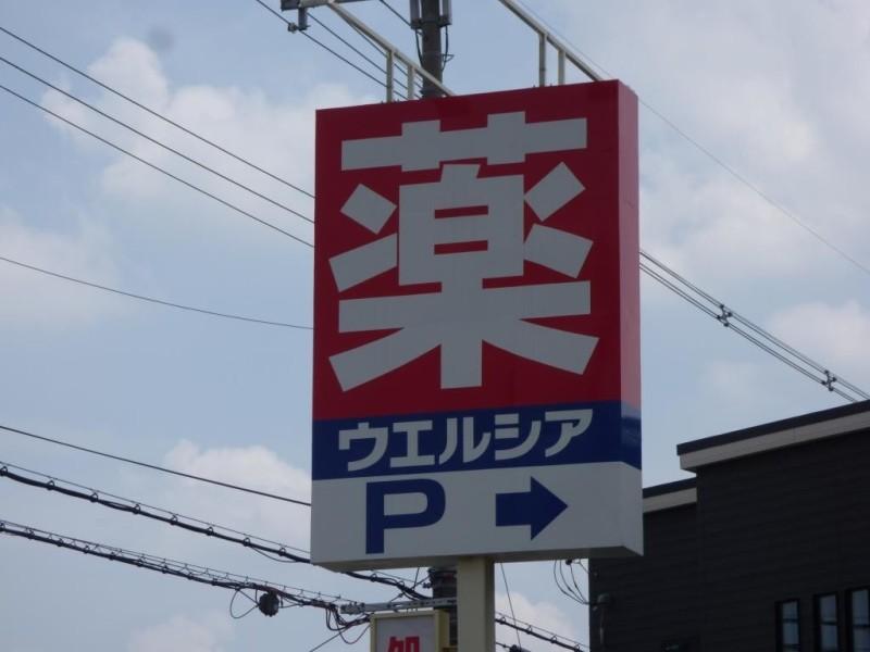 ウエルシア薬局深井駅前店
