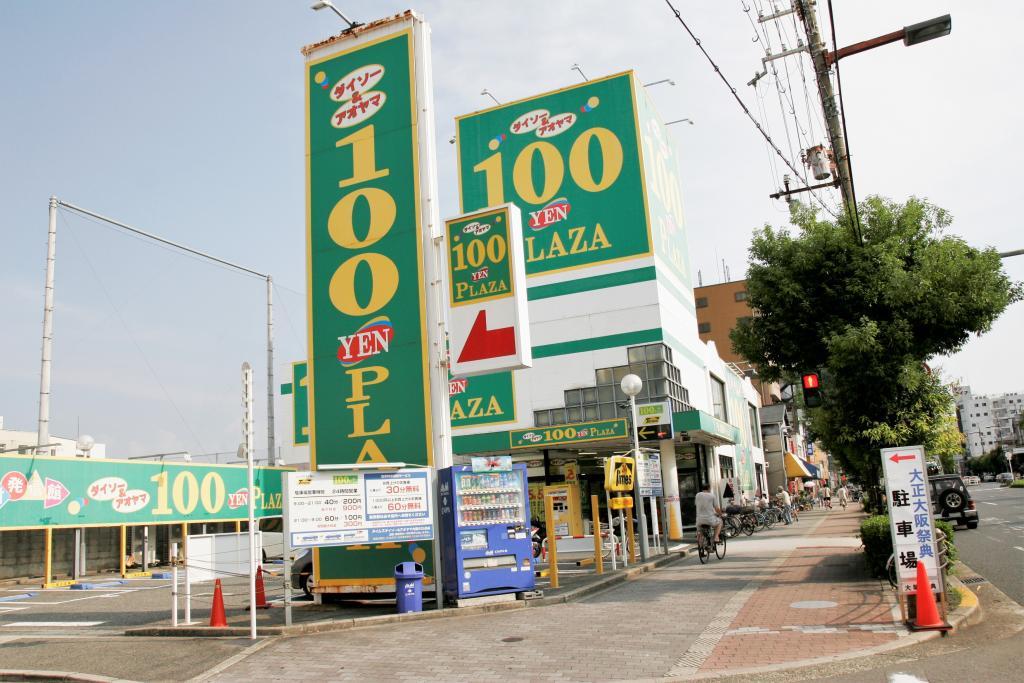 100円プラザ大阪大正通店