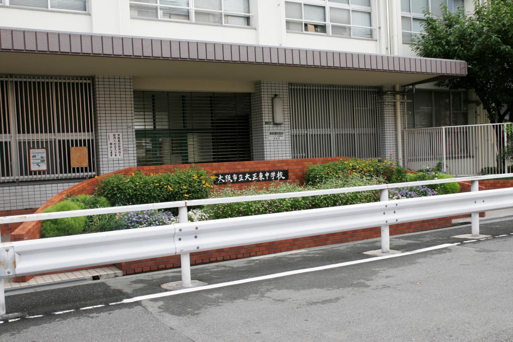 大阪市立 大正東中学校