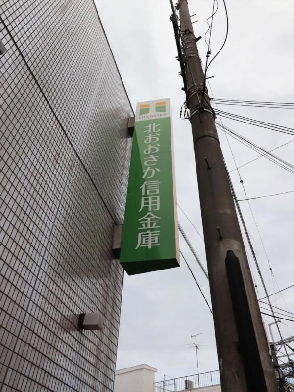 北おおさか信用金庫 豊津支店