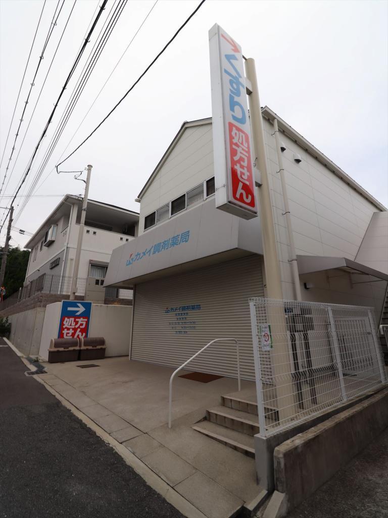 カメイ調剤薬局 吹田豊津店