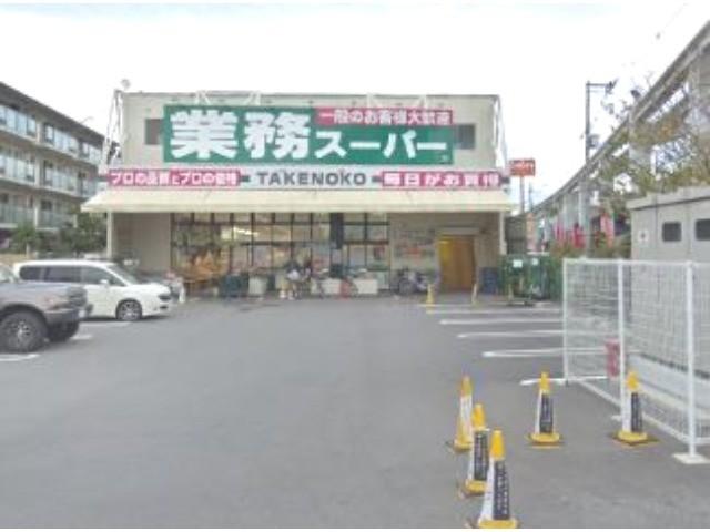 業務スーパー南茨木店