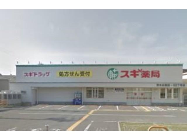 スギ薬局茨木水尾店