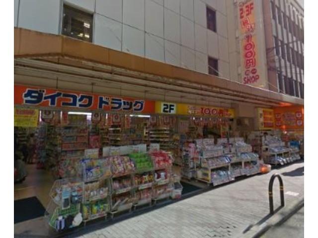 ダイコクドラッグ阪急茨木市駅前店