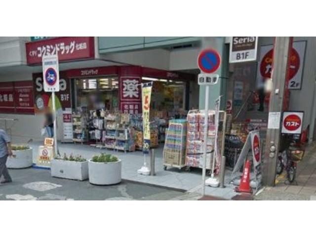 コクミンドラッグ新茨木店