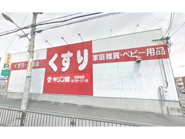 キリン堂茨木畑田店