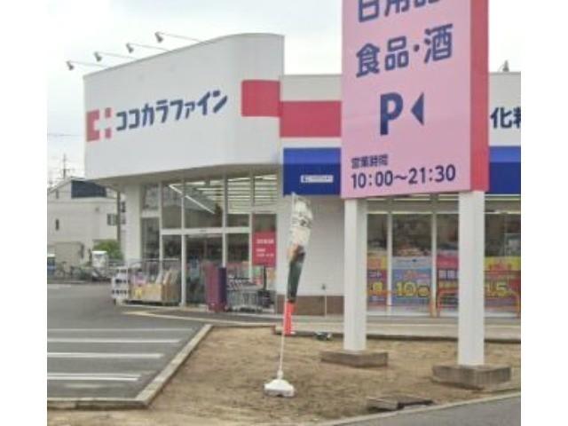 ココカラファイン茨木春日店