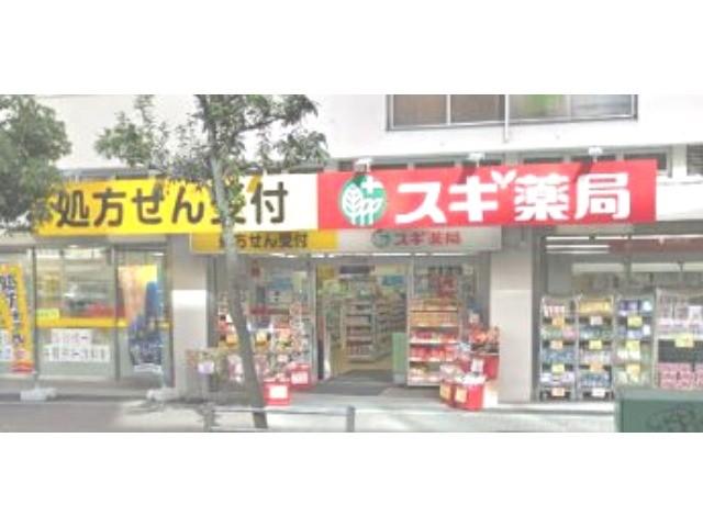スギ薬局茨木西店
