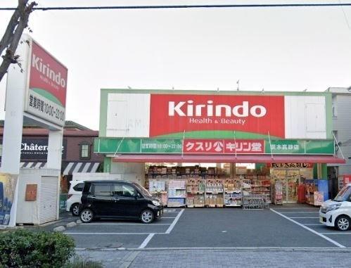 キリン堂茨木真砂店