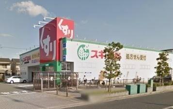 スギ薬局鮎川店