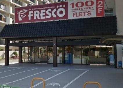 フレスコ水尾店