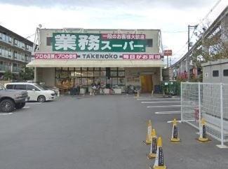 業務スーパーTAKENOKO南茨木店