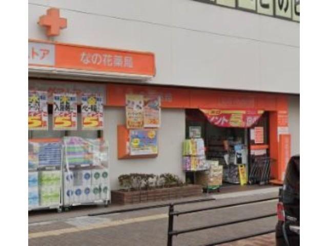 共栄薬局南茨木店